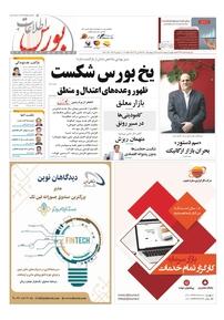 مجله هفتهنامه اطلاعات بورس شماره ۳۹۹