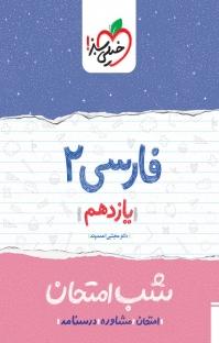 فارسی ۲  ـ یازدهم ـ شب امتحان