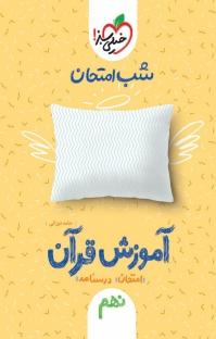 آموزش قرآن ـ نهم ـ شب امتحان