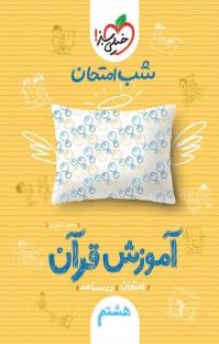 آموزش قرآن ـ هشتم ـ شب امتحان