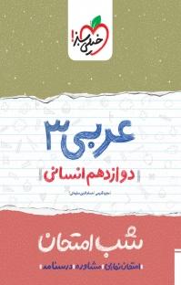 عربی ۳  ـ دوازدهم انسانی ـ شب امتحان