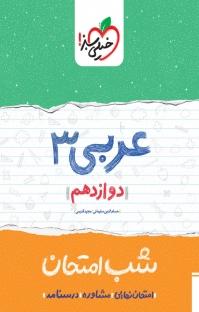 عربی ۳  ـ دوازدهم ـ شب امتحان