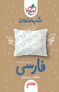 فارسی ـ هفتم ـ شب امتحان