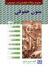 مجموعه سوالات طبقهبندی شده «موضوعی» متون حقوقی