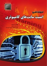 مهندسی امنیت سایتهای کامپیوتری