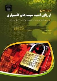 مهندسی ارزیابی امنیت سیستمهای کامپیوتری