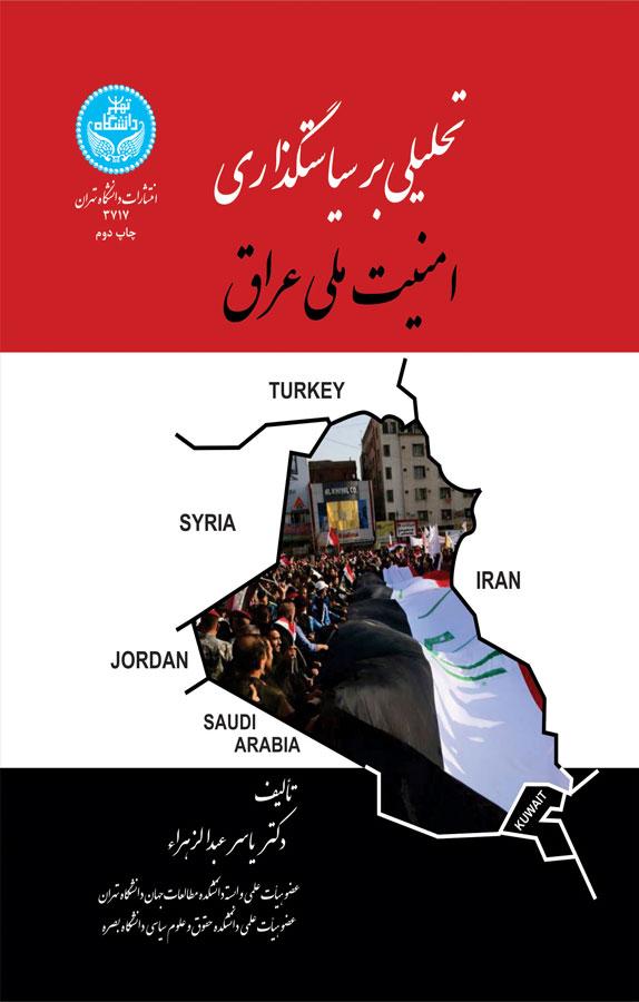 تحلیلی بر سیاستگذاری امنیت ملی عراق