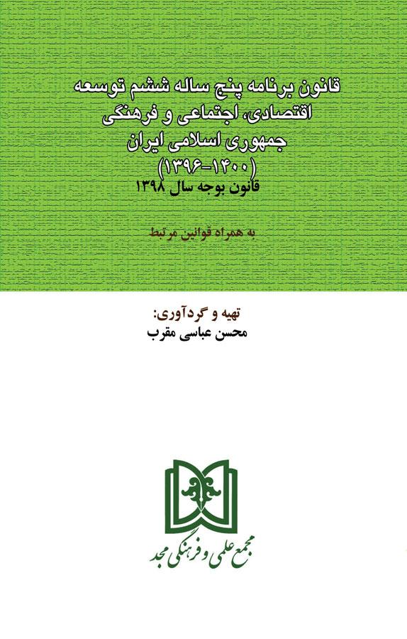 قانون برنامه پنج ساله ششم توسعه اقتصادی، اجتماعی و فرهنگی جمهوری اسلامی ایران(۱۴۰۰ -۱۳۹۶ )