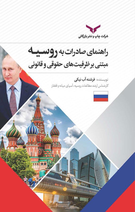 راهنمای صادرات به روسیه