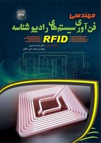 مهندسی فنآوری سیستمهای رادیوشناسه RFID