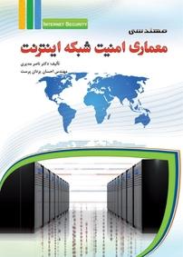 مهندسی معماری امنیت شبکه اینترنت