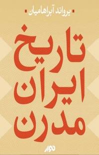 کتاب صوتی تاریخ ایران مدرن