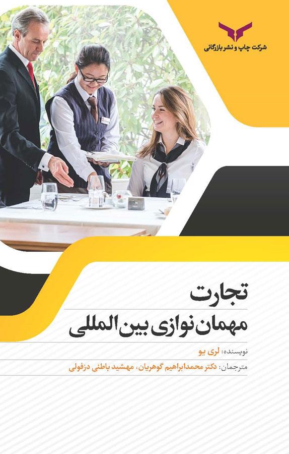 تجارت مهماننوازی بینالمللی