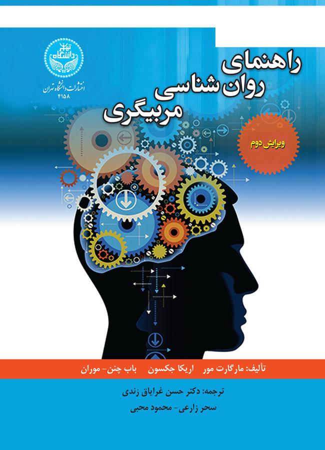 راهنمای روانشناسی مربیگری