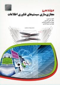 مهندسی مجازیسازی سیستمهای فناوری اطلاعات