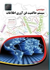 مهندسی سیستم حاکمیت فنآوری اطلاعات