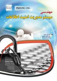 مهندسی سیستم مدیریت امنیت اطلاعات