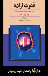 کتاب صوتی قدرت اراده