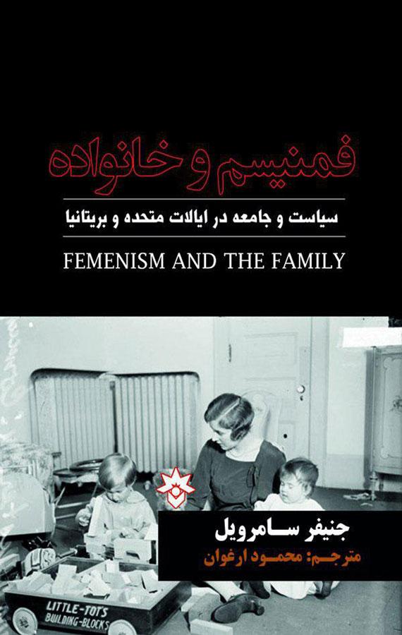 فمنیسم و خانواده