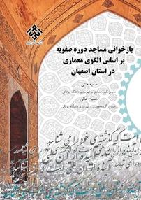بازخوانی مساجد دوره صفویه بر اساس الگوی معماری در استان اصفهان