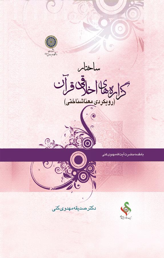 ساختار گزارههای اخلاقی قرآن