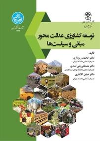 توسعه کشاورزی عدالتمحور مبانی و سیاستها
