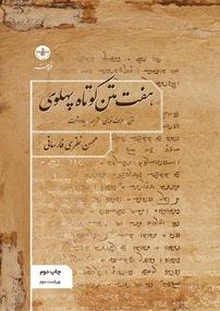 هفت متن کوتاه پهلوی