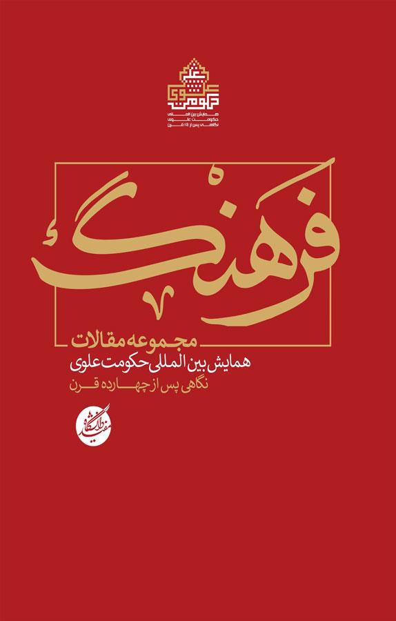 فرهنگ مجموعه مقالات همایش بینالمللی حکومت علوی