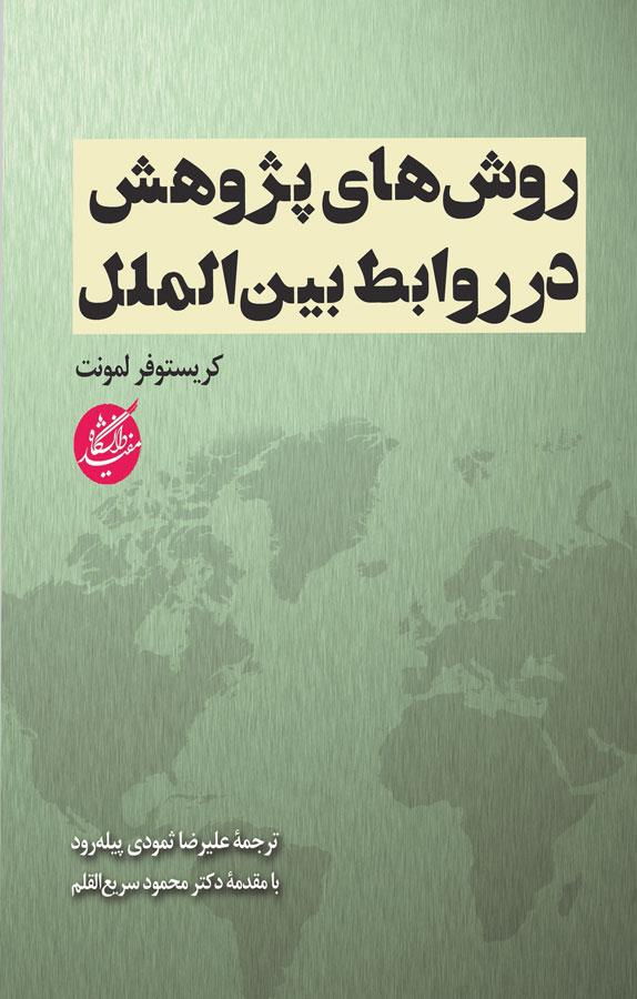 روشهای پژوهش در روابط بینالمللی