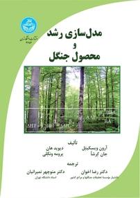 مدلسازی رشد و محصول جنگل