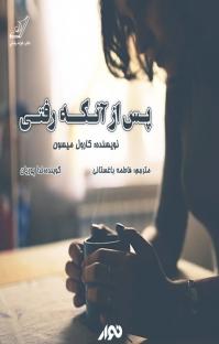 کتاب صوتی پس از آنکه رفتی