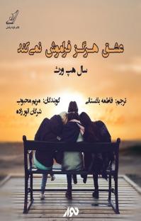 کتاب صوتی عشق هرگز فراموش نمیکند