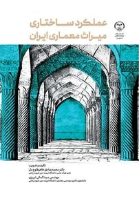 عملکرد ساختاری میراث معماری ایران
