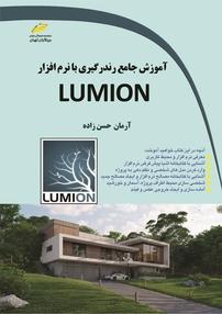 آموزش جامع رندرگیری با نرم افزار لومیون LUMION