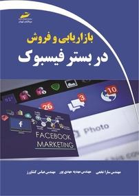 بازاریابی و فروش در بستر فیسبوک