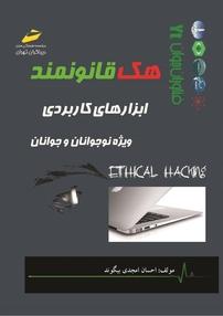 هک قانونمند ابزارهای کاربردی
