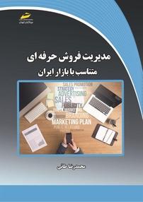 مدیریت فروش حرفهای – متناسب با بازار ایران