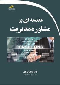 مقدمهای بر مشاوره مدیریت