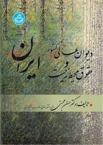 دیوان عالی کشور و حقوق محیطزیست ایران