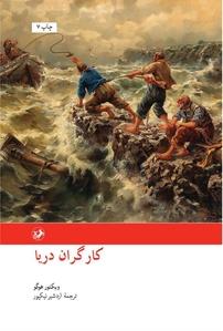 کارگران دریا