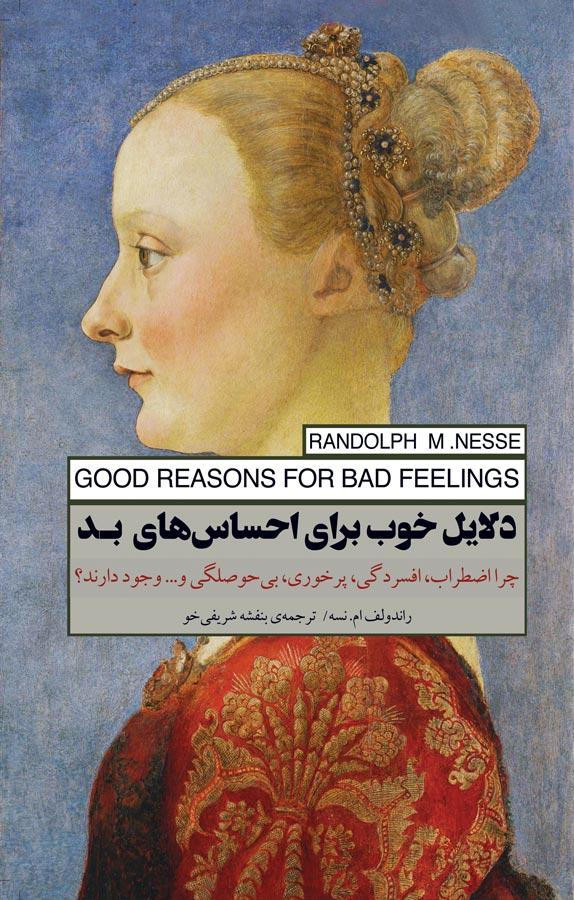 دلایل خوب برای احساسهای بد