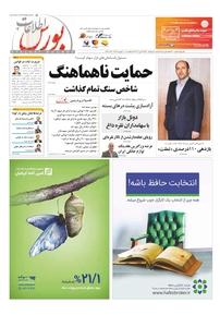 مجله هفتهنامه اطلاعات بورس شماره ۴۰۰