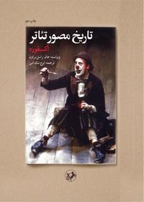 تاریخ مصور تئاتر آکسفورد