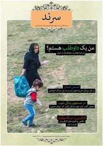 مجله ماهنامه سرند شماره ۶۷