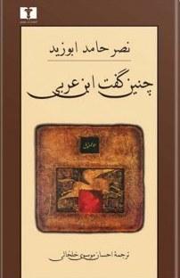 کتاب چنین گفت ابن عربی