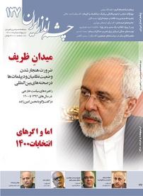 مجله دوماهنامه چشمانداز ایران شماره ۱۲۷