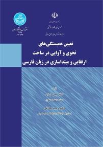 تعیین همبستگیهای نحوی و آوایی در ساخت ارتقایی و مبتداسازی در زبان فارسی