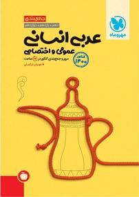 جمعبندی عربی انسانی عمومی و اختصاصی