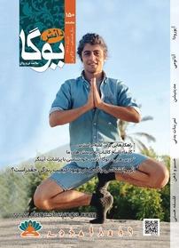 مجله ماهنامه دانش یوگا شماره ۱۵۰
