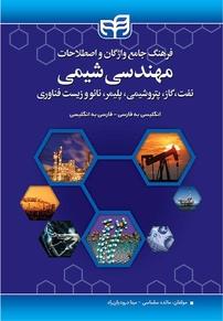فرهنگ جامع واژگان و اصطلاحات مهندسی شیمی، نفت، گاز، پتروشیمی، پلیمر، نانو و زیست فناوری